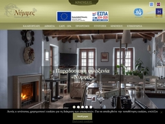 Florina  - Nymphes Hotel - Nymfaio