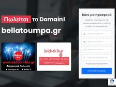 Florina - Bella Toumpa Hotel - Amintaio/Agios Panteleimonas