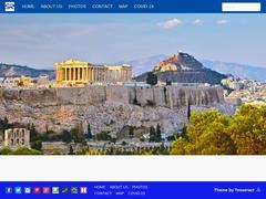 Ξενώνας Σαν Ρέμο - Κέντρο Αθήνας - Σταθμός Λάρισας