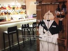 Sphinx Wine Restaurant - Oia