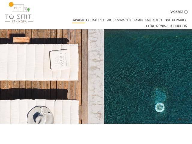 To spiti sti hora Restaurant - Agios Artemios, Chora