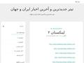 تیتر جدیدترین و آخرین اخبار ایران و جهان