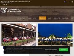 Arhontikon Tavern - Artemida (Loutsa)