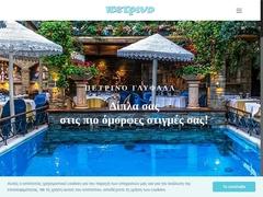 Petrino mezedopoleio tavern - Glyfada