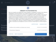 Averoff Museum - Ioannina / Epirus