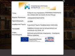 Parga - Margarita Hotel - Asagia
