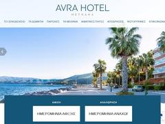Avra Hotel - Class*** - Methana/Pireaus/Attica