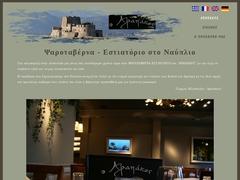 Nafplio - Arapakos Tavern