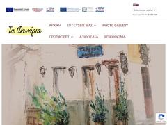 Nafplio - Ta Fanaria Taverna