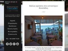 Cyclades Restaurant - Platis Gialos