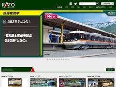 KATO - Site Japonais