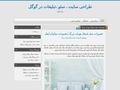 تعمیرات مبل شمال تهران بزرگ