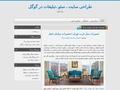 تعمیرات مبل غرب تهران بزرگ