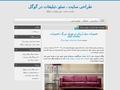 تعمیرات مبل ارزان در تهران بزرگ