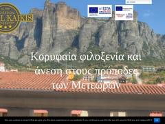 Kaikis  Hôtel - Kalambaka - Météores - Trikala