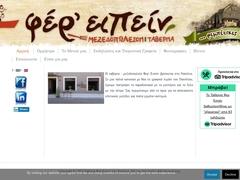 Nafplio - Fer Eipein Tavern