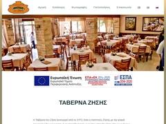 Taverna Zisis - Misiria