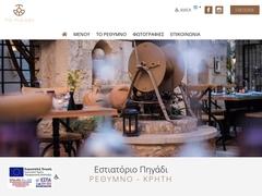 To Pigadi restaurant - Old town