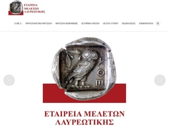 Archeological Museum - Lavrio / Attica