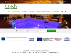 Chris Hotel - Athens Eastern Suburbs - Nea Kifissia