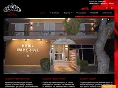 Ξενοδοχείο Imperial - Νότια Προάστια Αθηνών - Άλιμος