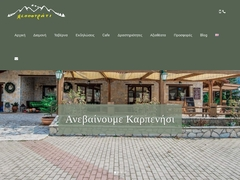 Mesostrati Guesthouse 3 * - Megalo Chorio - Évrytanie - Central Greece