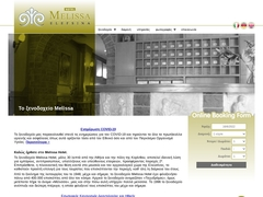 Melissa Hotel - West Attica - Elefsina