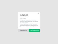 Κάμπινγκ Βράχος - Στους πρόποδες των Μετεώρων - Καστράκι - Τρικάλων