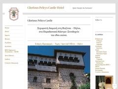 Glorious Peleys Castle Hotel - Βυζίτσα - Πήλιο - Περιφέρεια Θεσσαλίας
