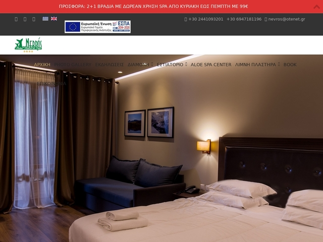 Nevros Hotel Resort & Spa - Καλύβια Φυλακτή - Καρδίτσα - Θεσσαλίας