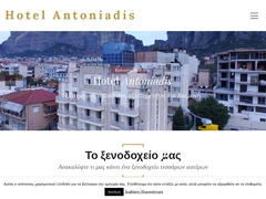 Antoniadis Hotel - Kalambaka - Meteora - Trikala - Thessaly