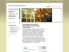 Alexandros Hôtel - Front de Mer Volos - Pelion - Magnésie - Thessalie