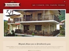 Kokkinos Vrachos Hôtel - Elati - Trikala - Thessalie