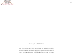 Astrovolia Hôtel - Chryssomilia - Klambaka - Météores - Thessalie