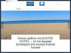 Kastri Hôtel - Bord de mer - Village de Kastri Loutro - Larissa