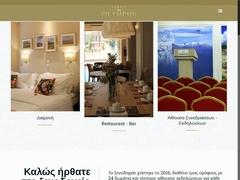 Olympus Terra Boutique Hotel - Giannouli Village - Larissa