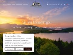 Odysseas Hotel - Kalivia - Pezoula - Plastiras Lake - Thessaly