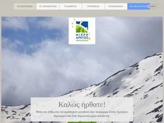 Mikri Arktos Hotel - Village of Elati - Pindus Mountains - Trikala
