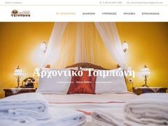 Arhontiko Tsimponi Hotel - Elati - Pindus Mountains - Trikala