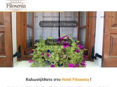 Filoxenia Hotel - Portaria - Volos- Pelion - Magnesia - Thessaly