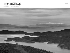Megdovas Hotel - Kalyvia - Pezoula - Plastira Lake - Thessaly