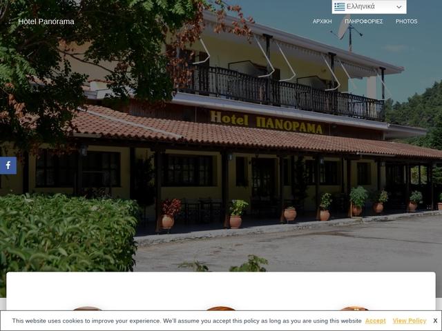 Ξενοδοχείο Πανόραμα - Village of Mouzaki - Λίμνη Πλαστήρα - Καρδίτσα