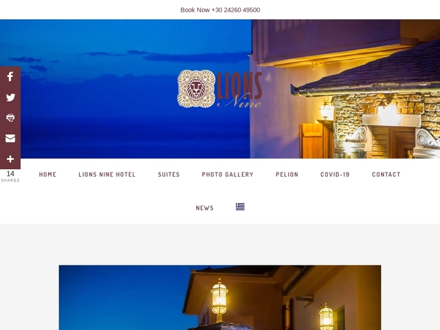 Lions Nine Hotel - Άγιος Ιωάννης - Ζαγορά Μούρεσι - Πήλιο