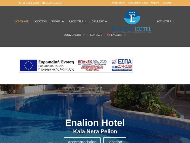 Ξενοδοχείο Enalion - Κάλα Νερά - Νότιο Πήλιο - Μαγνησία