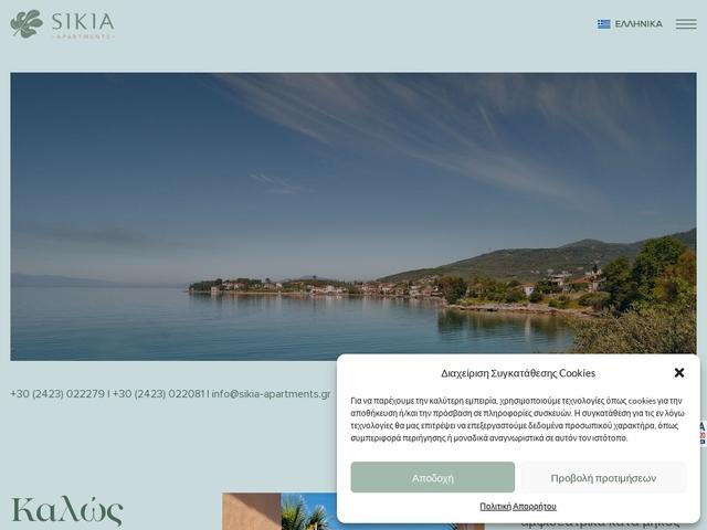 Sikia Apartments - Κάτω Γατζέτα - Πήλιο - Μαγνησία - Θεσσαλία