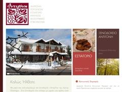 Antigoni Hôtel - Village de Neochori - Nevropoli - Agrafa - Thessalie