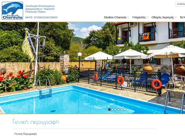 Ξενοδοχείο Charoula Studios - Πλατανιά - Νότιο Πήλιο - Μαγνησία