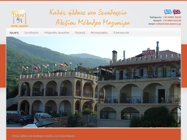 Alexiou Melathro Ξενοδοχείο Magnavra - Stomio - Λάρισα