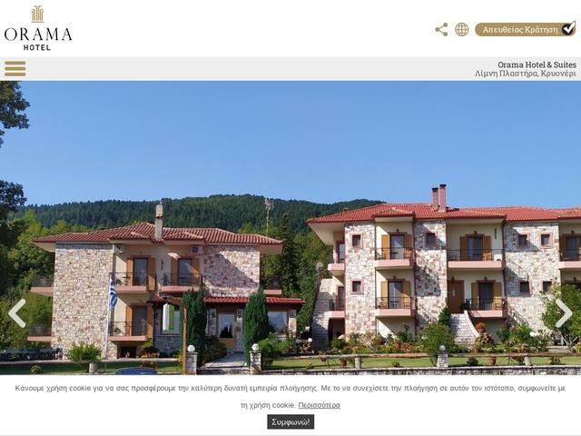 Ξενοδοχείο Orama - Κρυονέρι - Λίμνη Πλαστήρα - Καρδίτσα - Θεσσαλία