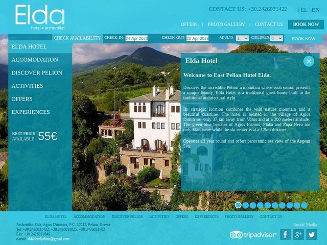 Elda Hotel - χωριό Άγιος Δημήτριος - Ζαγορά Μουρέσι - Πήλιο